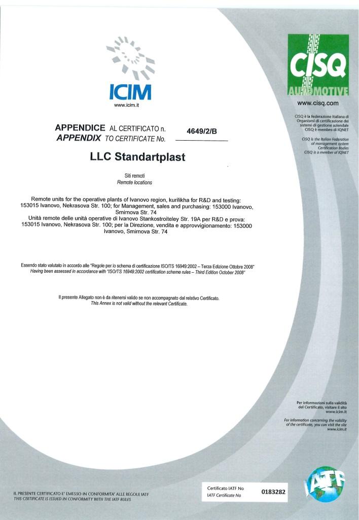 Certificate B 16949_2.jpg