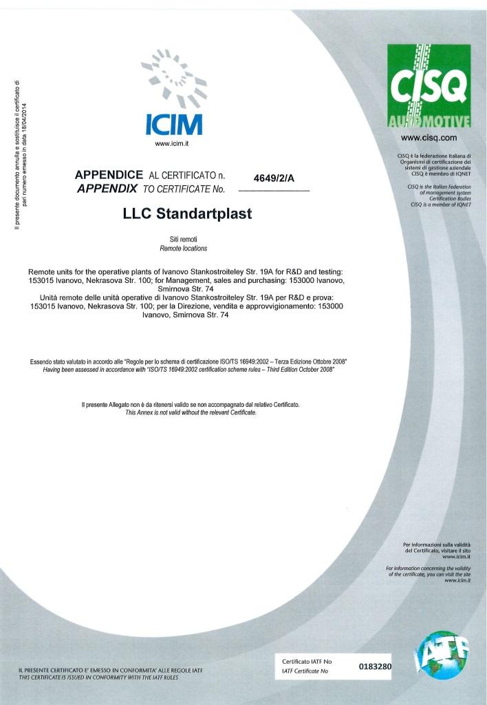 Certificate A 16949_2.jpg