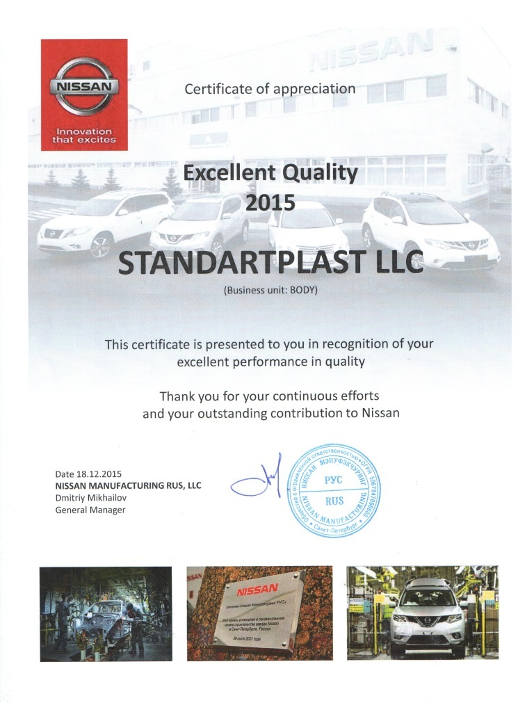 Certificate of appriciation Excellent Quality 2015 Nissan.jpg