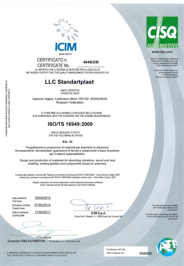 Certificate B 16949_1.jpg